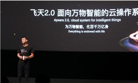 阿里云史上最大技术升级:面向万物智能的飞天2.0