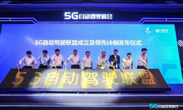 5G自动驾驶联盟刚刚成立就发布年度计划:五大工作,十大标准!