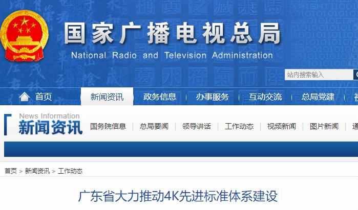 广东省大力推动4K先进标准体系建设