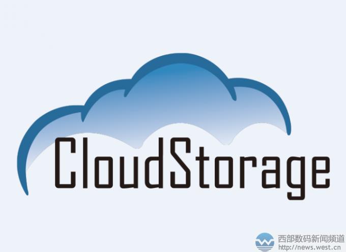 云存储的应用优势及结构梳理