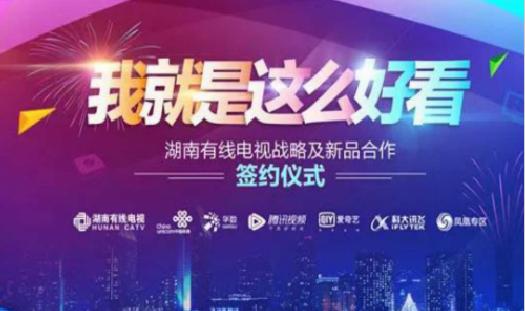湖南有线与华数传媒、科大讯飞、爱奇艺、<font color=