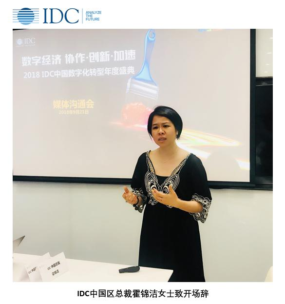 IDC:2018年IDC中国数字化转型颁奖盛典——促进用户与<font color=