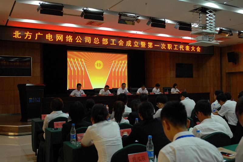 北方广电网络公司成立总部工会