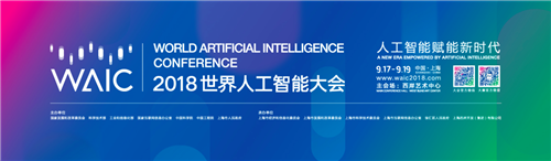 2018世界人工智能大会海尔以AI赋能智慧家庭定制美好生活