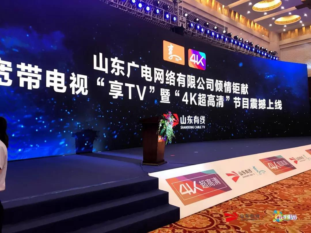 """山东有线携新一代三网融合电视产品——""""享TV""""暨""""4K超高清""""震撼上线"""