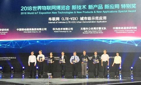 华为实现全球首个城市级规模的LTE-V2X商用<font color=
