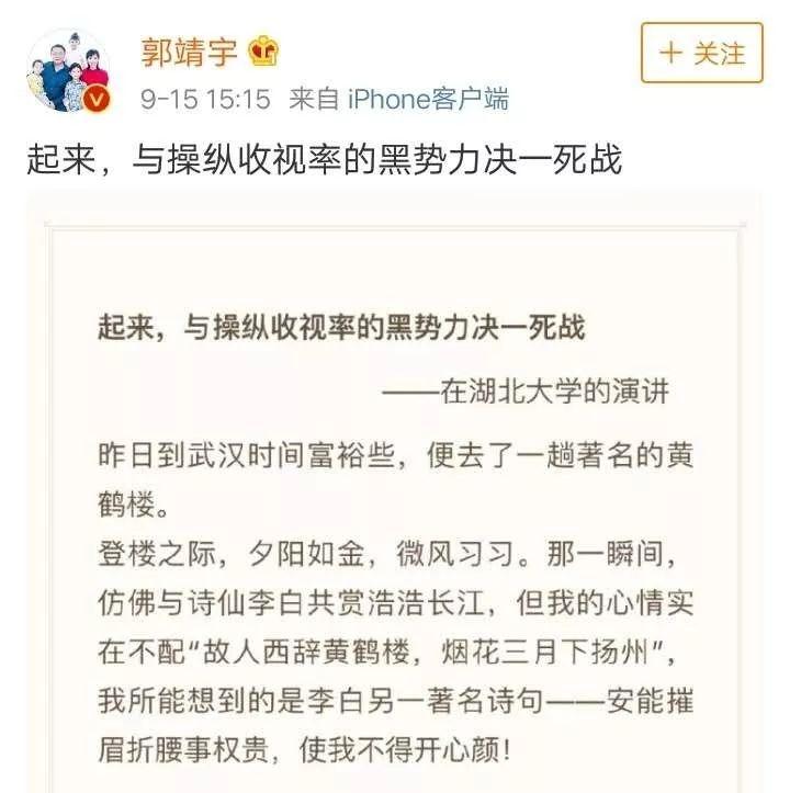 """名导演斥收视率造假 广电总局""""亮剑""""严查"""