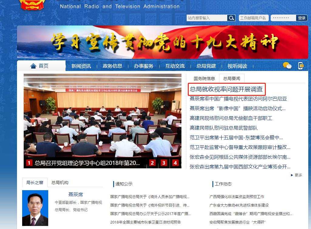 中国传媒大学博导谈:收视率调查视角下的大数据与抽样数据