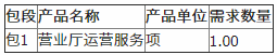 陕西移动开展家宽终端(机顶盒、网关)翻新项目比选公告