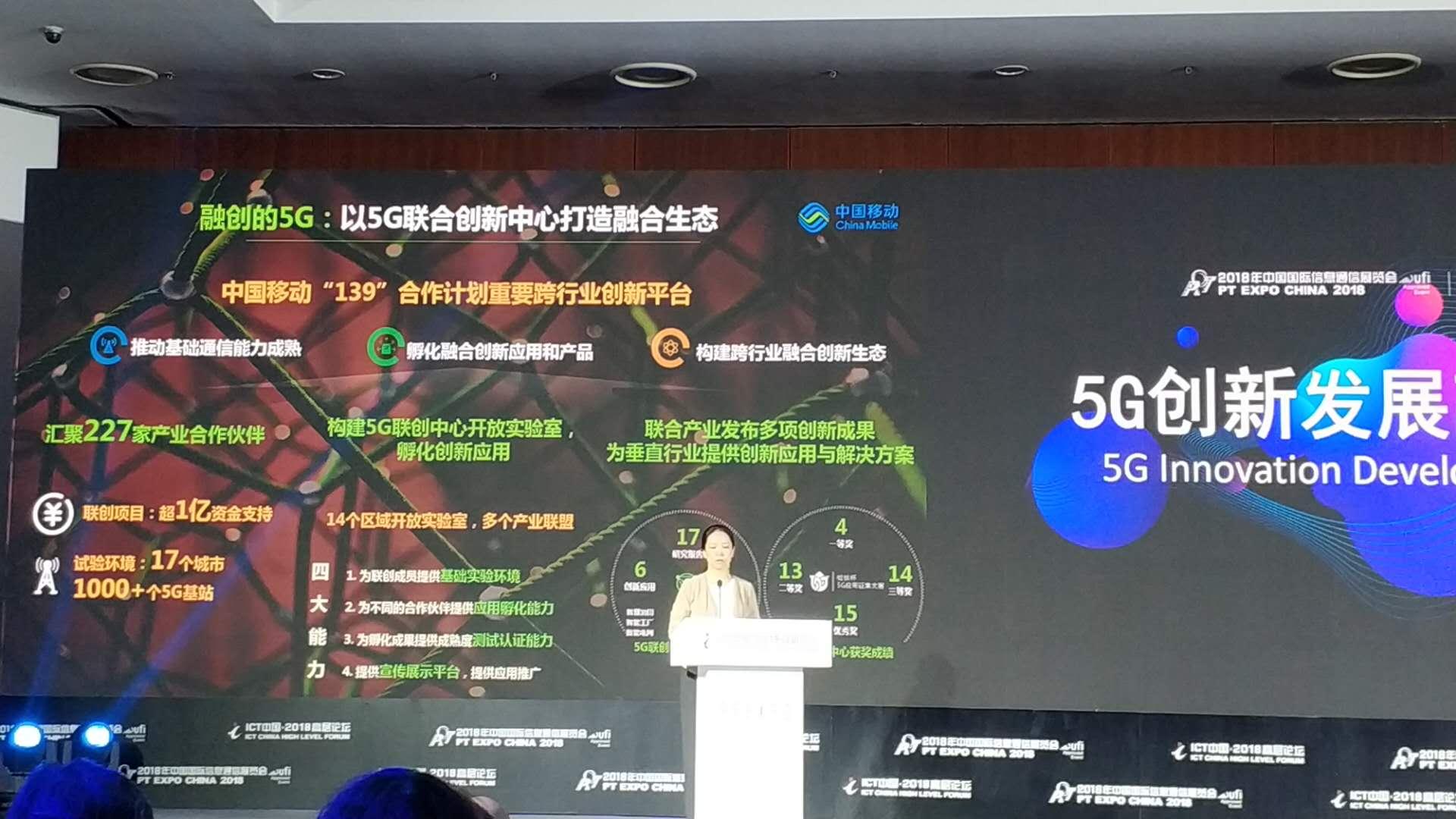 中国移动主导完成5G<font color=