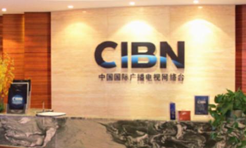 CIBN互联网电视亮相GFIC2018大会 开启新征程