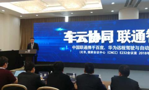 中国联通携手华为、百度开展远程驾驶与<font color=