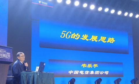 韦乐平:5G投资或是4G的1.5倍 运营商须向<font color=
