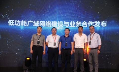 阿里云IoT与四大广电系达成物联网深度合作 全力推进LoRa网络