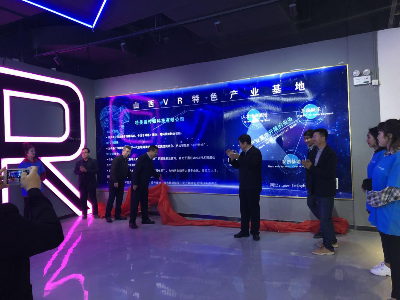 """山西VR特色产业基地首次发布""""TMT未来之光""""系列应用"""