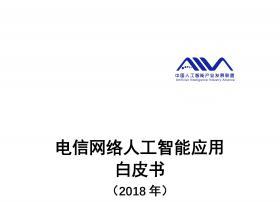 中国人工智能产业发展联盟发布《电信网络人工智能应用白皮书》(后附白皮书全文)