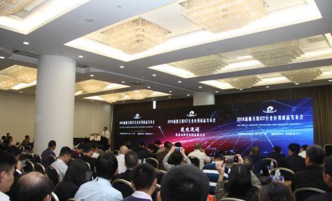 瞄准连接和安全:通鼎互联发布三大行业新解决方案
