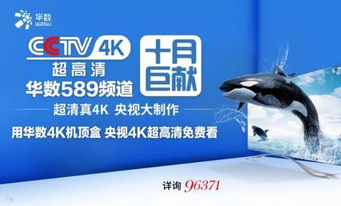 央视4K超高清频道国庆首播,<font color=