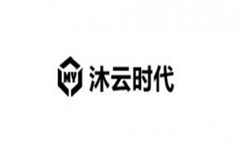 CDN管理服务公司沐云时代获得CDN牌照