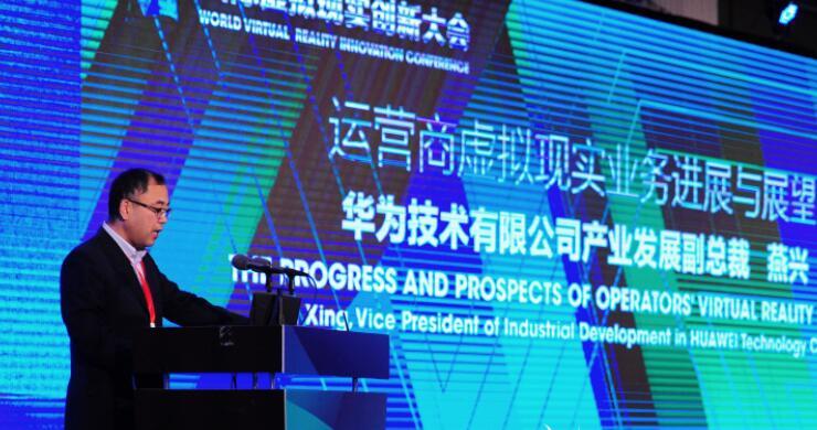 燕兴:运营商虚拟现实业务进展与展望!