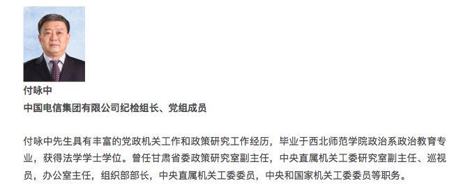 中央和国家机关工委委员付咏中调任<font color=