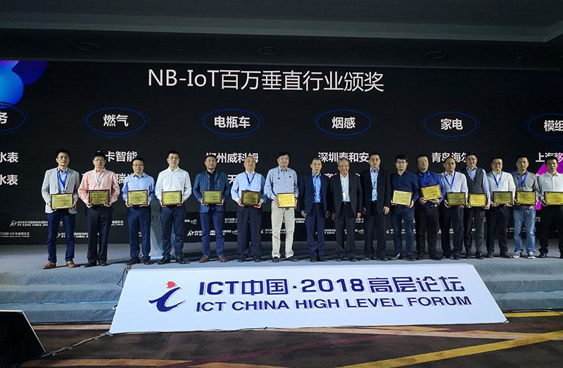 "移远通信荣获""NB-IoT产业领军<font color="