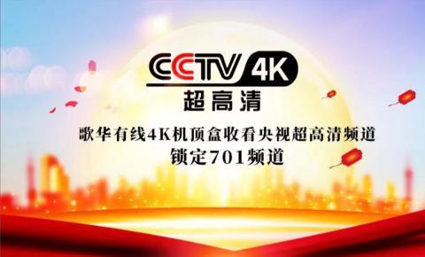 歌华用户可免费观看央视4K<font color=