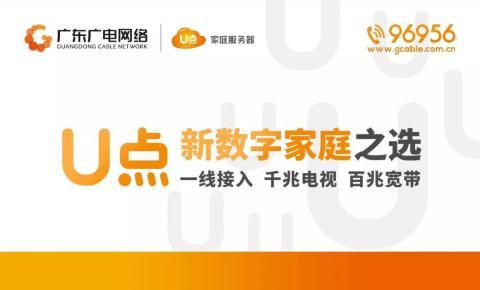 央视4K超高清频道国庆开播,广东广电网络用户独家体验
