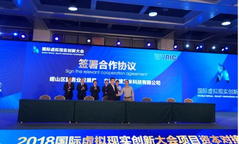华捷艾米青岛崂山区政府达成战略合作,董事长李骊接受大会媒体联合采访
