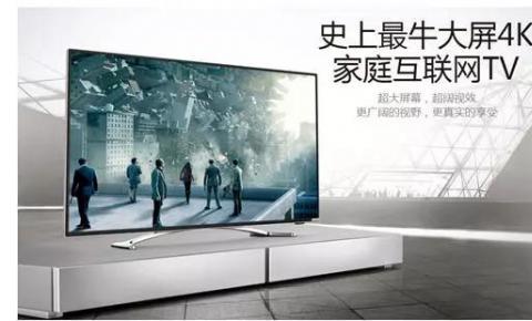 4K电视产业前景分析及商业模式探讨