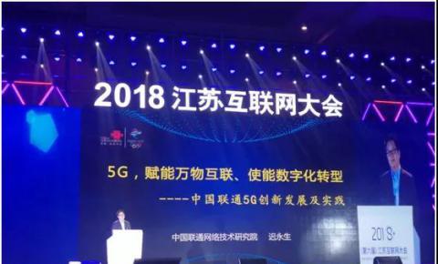 中国联通网研院迟永生副院长出席2018(第六届)江苏互联网大会