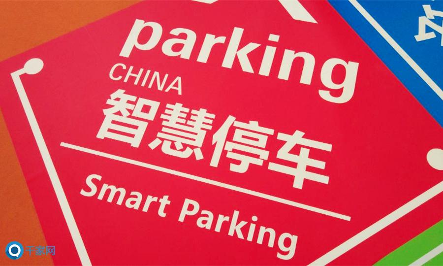 智能交通或成国庆堵车破解关键