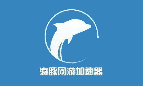海豚加速器获得<font color=