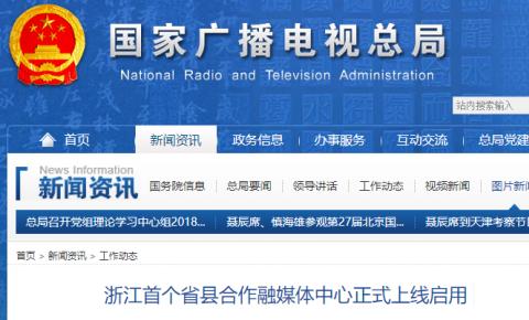 浙江首个省县合作融媒体中心正式上线启用