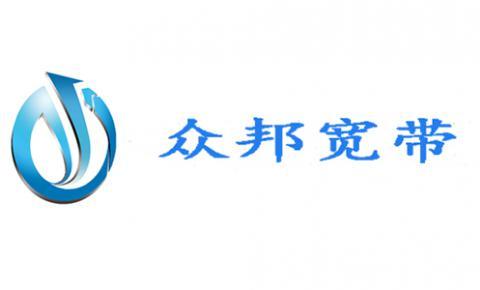 社区宽带接入服务公司众邦通讯获CDN<font color=