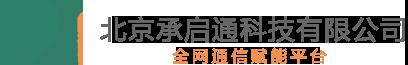 IDC服务公司承启通科技获得<font color=