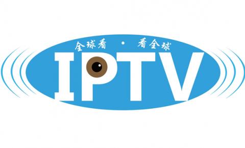 工信部:IPTV<font color=