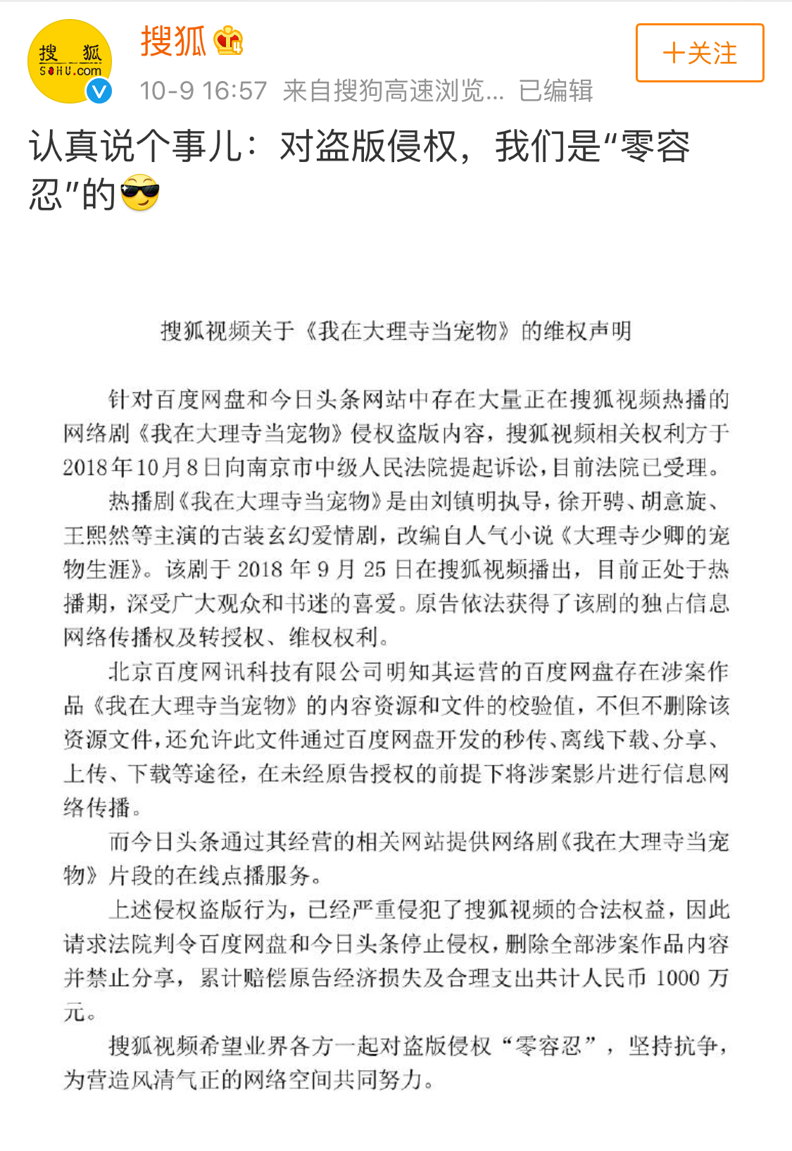 搜狐版权被盗起诉百度、今日<font color=
