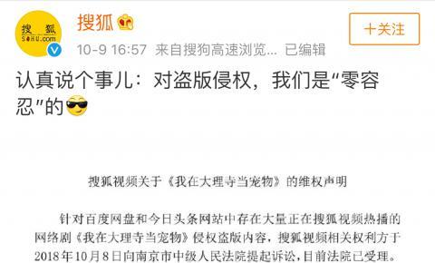 搜狐版权被盗起诉<font color=