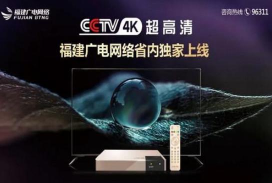 央视4K频道十一落地 超十亿台设备要换