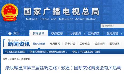 聂辰席出席第三届丝绸之路(敦煌)国际文化博览会有关活动