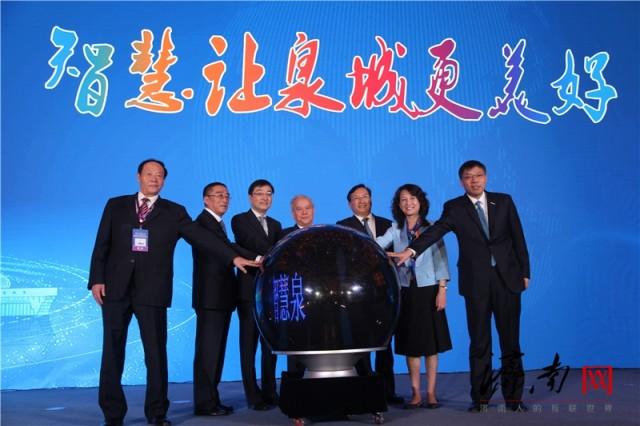 首届新型智慧城市建设国际峰会在济南隆重召开