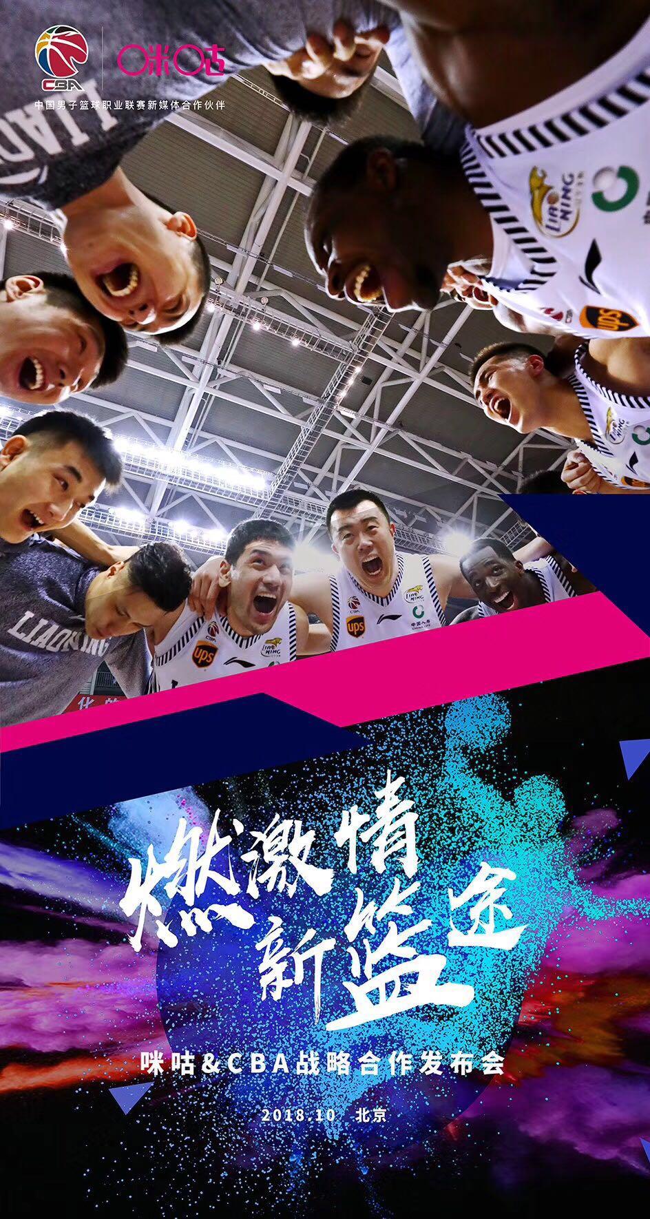 咪咕获得CBA版权,中国篮协主席、中篮联(北京)体育有限公司董事长姚明与你共同见证咪咕&CBA战略合作