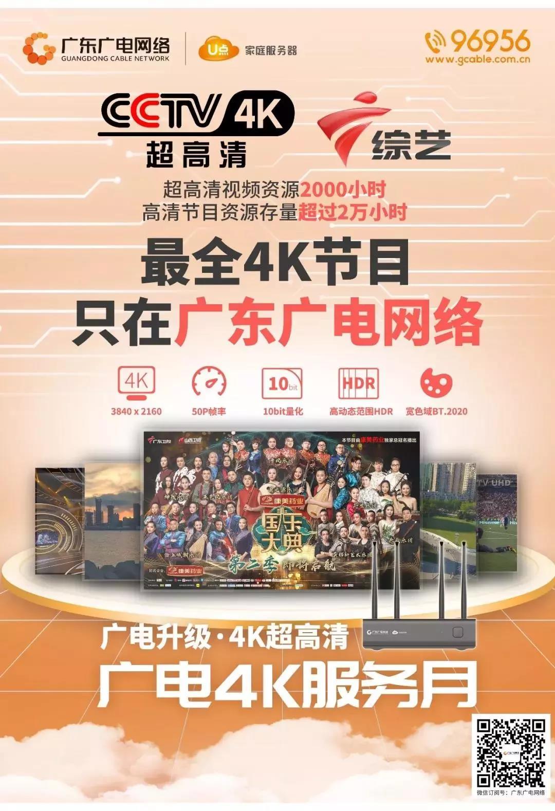 全国首个省级电视4K超高清频道落地广东广电网络