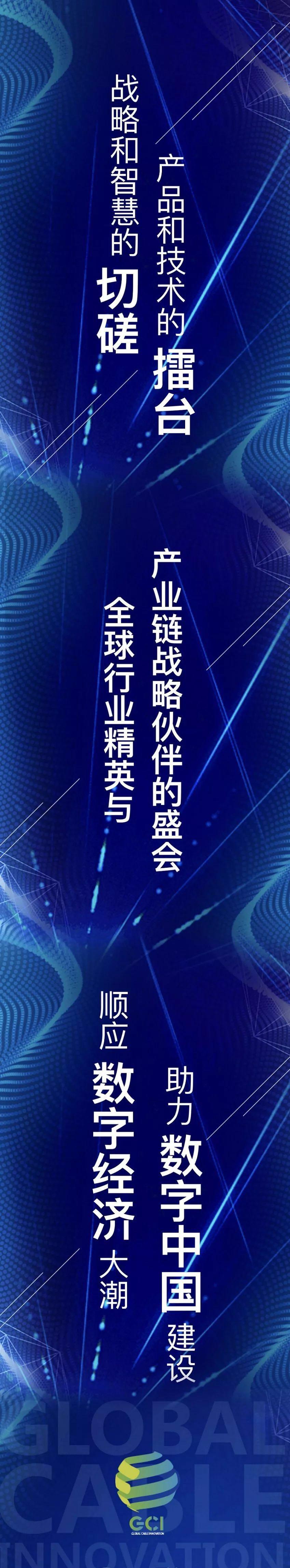 一份来自2018第二届全球有线创新杭州峰会的邀请