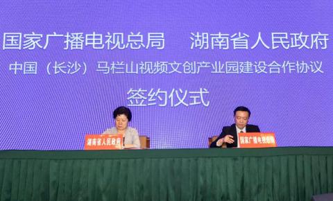 国家广播电视总局与湖南共建首家国家级广电产业园