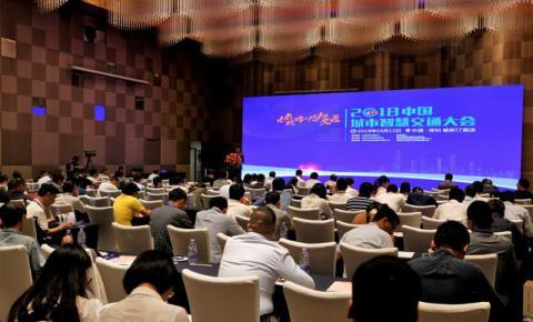 2018中国城市智慧交通大会在深举行