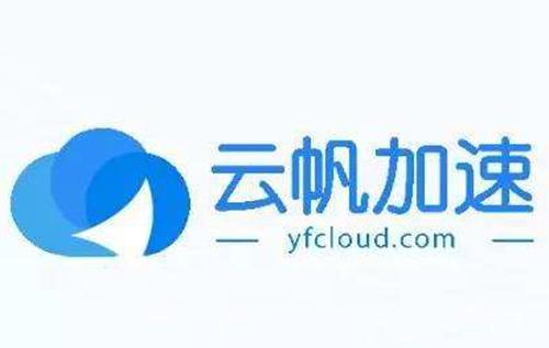 流媒体加速公司云帆加速加入中国智慧家庭产业联盟