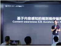 阿里云AliQUIC:非协议的网络传输解决方案