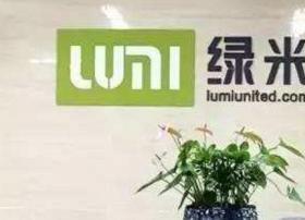 """智能家居4S服务商""""绿米""""宣布完成战略融资,由赛博联合基金领投"""